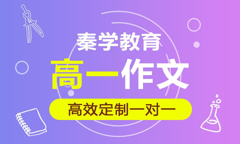 秦学教育高一作文辅导班