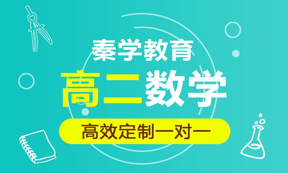 秦学教育高二数学辅导班