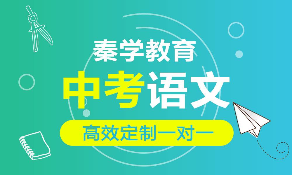 秦学教育中考语文辅导课程