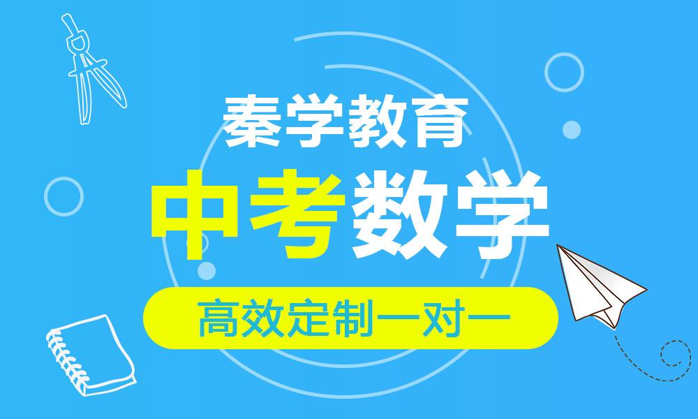 秦学教育中考数学辅导课程