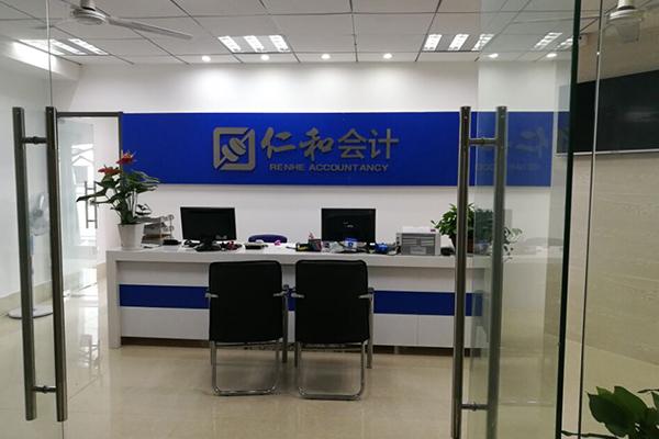 天津仁和会计教育