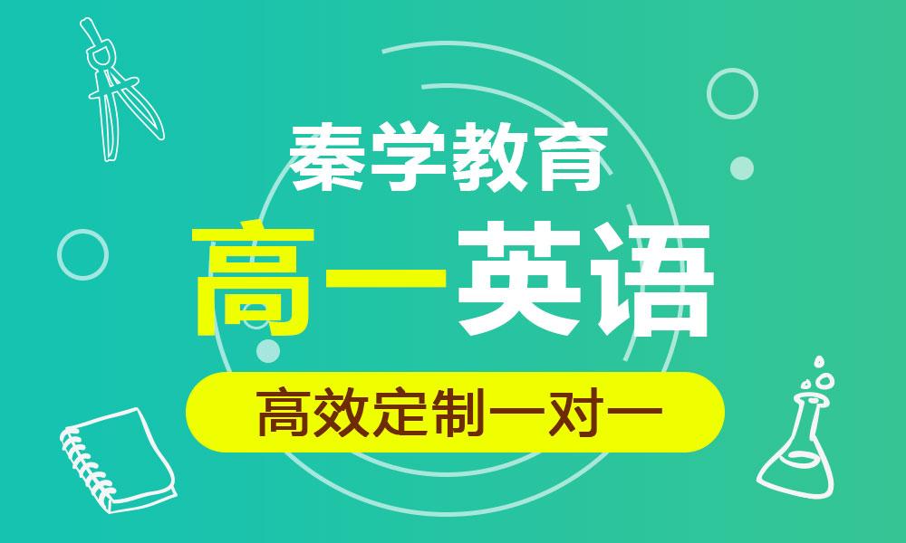 秦学教育高一英语辅导班
