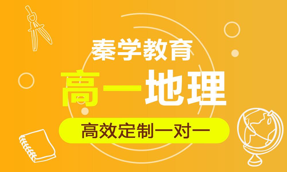 秦学教育高一地理课程