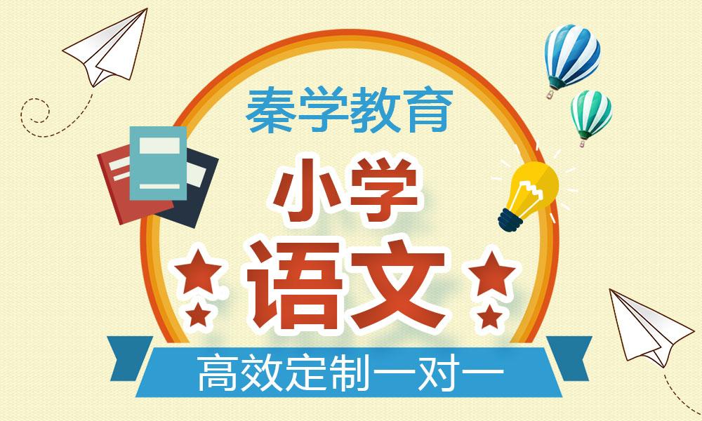 秦学教育小学二年级语文