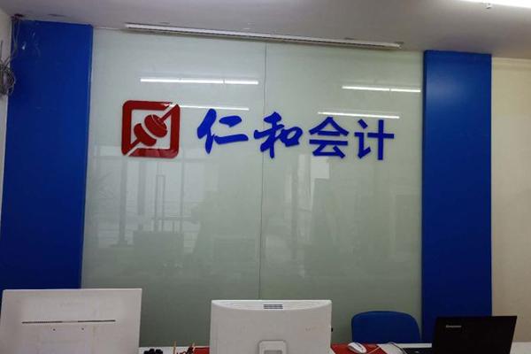 宁波仁和会计教育