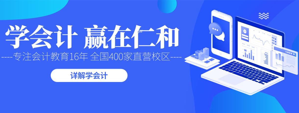南京仁和会计教育