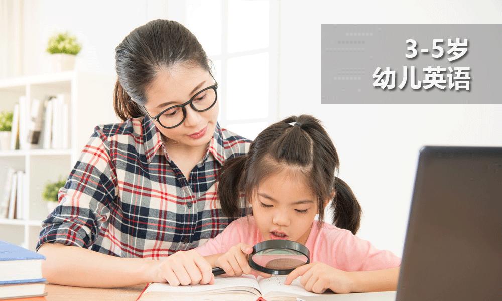 3-5岁幼儿英语