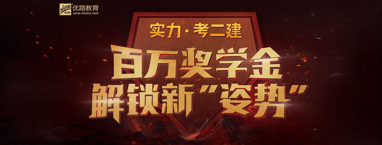 扬州优路教育