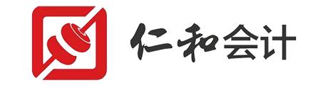 哈尔滨仁和会计教育Logo