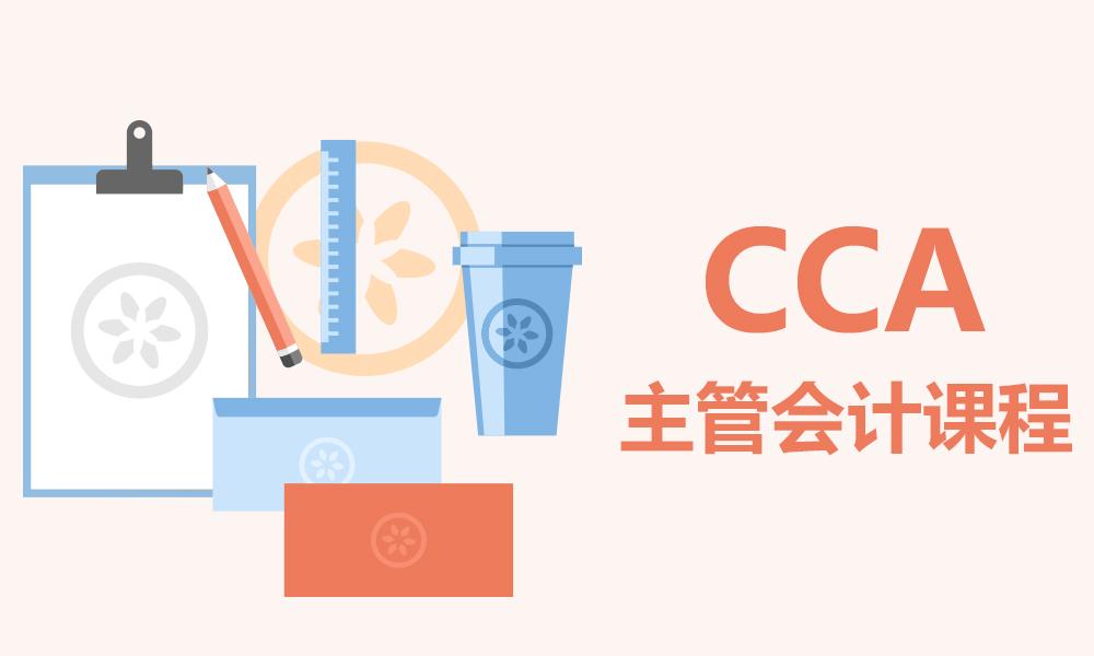 CCA主管会计课程