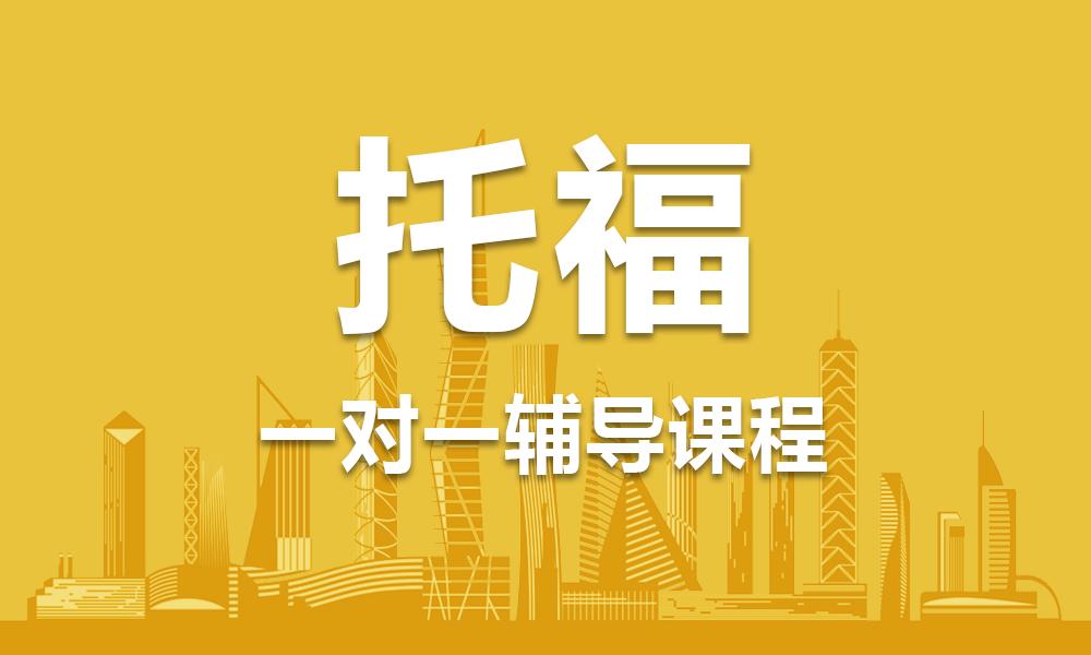 学大托福1v1课程_TOEFL一对一辅导课程