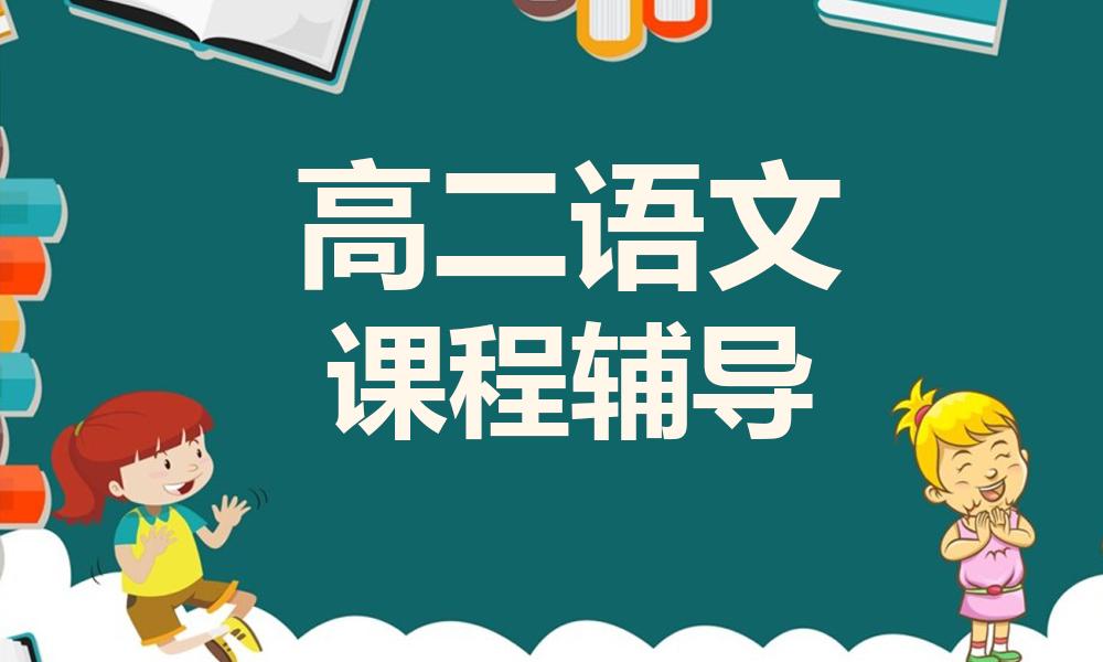 学大教育高二语文课程辅导