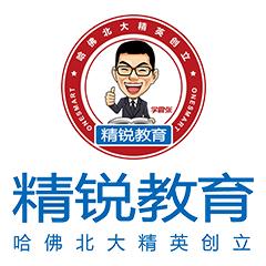 青岛精锐教育
