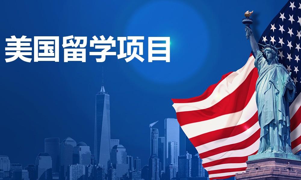 美国留学项目