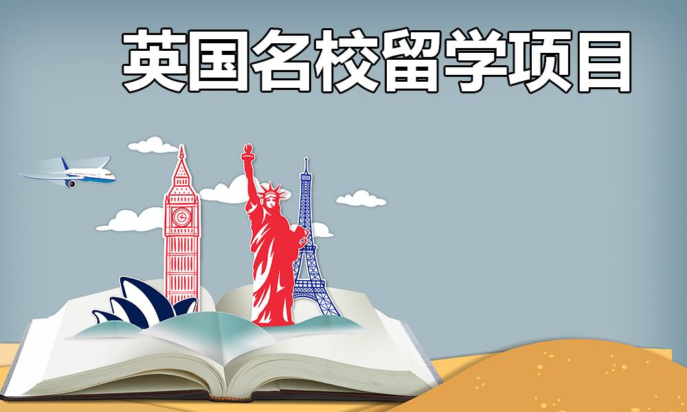 英国名校留学项目