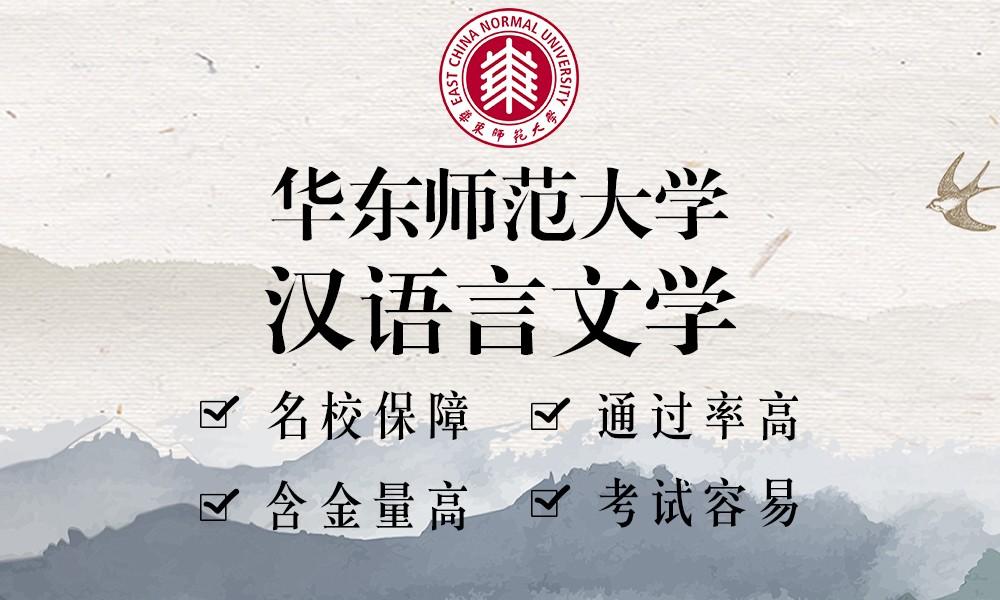 华师大《汉语言文学》本科