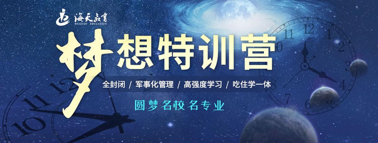 郑州海天教育
