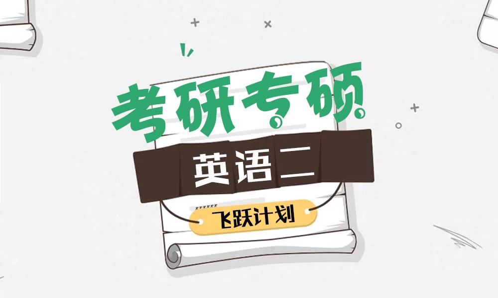 考研专硕英语二飞跃计划