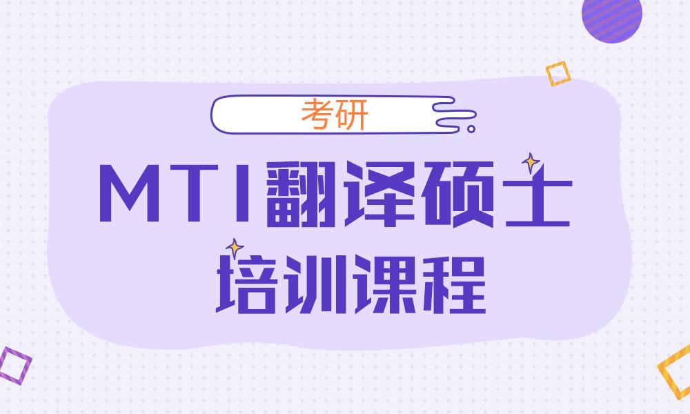 考研MTI翻译硕士培训课程