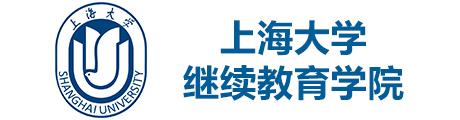 上海大学继续教育学院