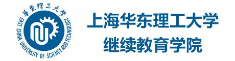上海华东理工大学继续教育学院Logo