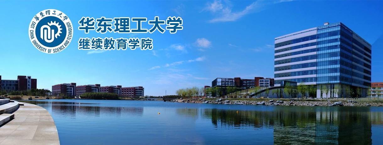 上海华东理工大学继续教育学院