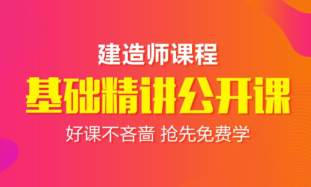 广州优路一级建造师课程