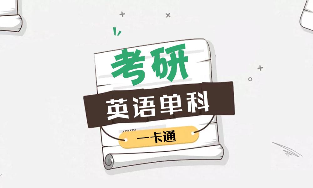 考研英语单科一卡通