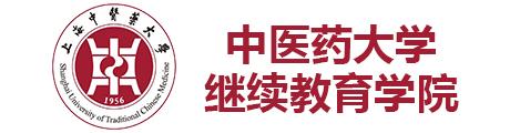上海中医院大学继续教育学院Logo