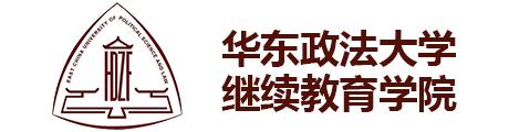 上海华东政法大学继续教育学院Logo
