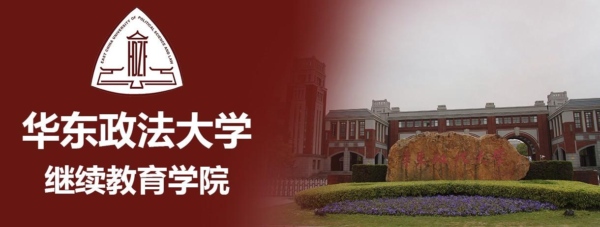 上海华东政法大学继续教育学院