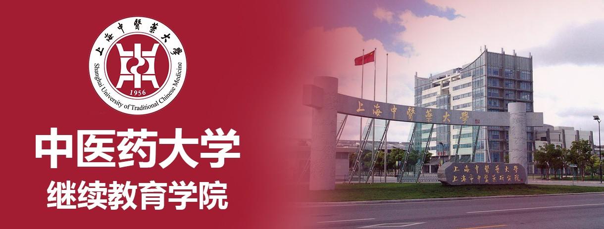 上海中医院大学继续教育学院