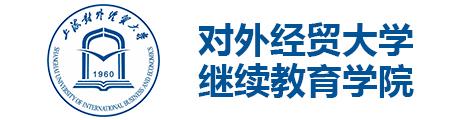 上海对外经贸大学继续教育学院Logo