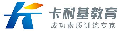 武汉卡耐基口才培训Logo