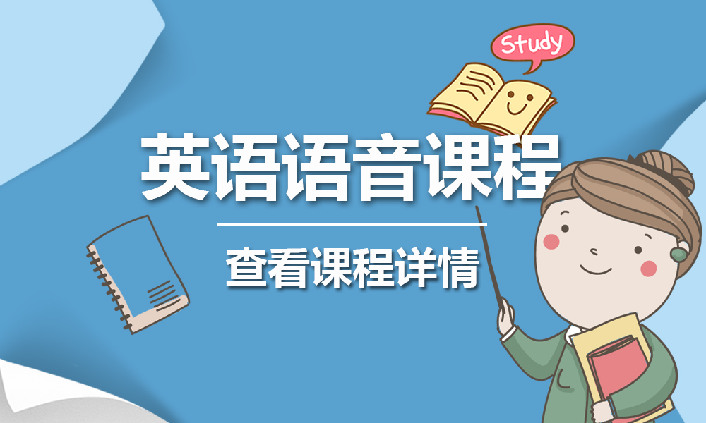 精锐教育英语语音课程