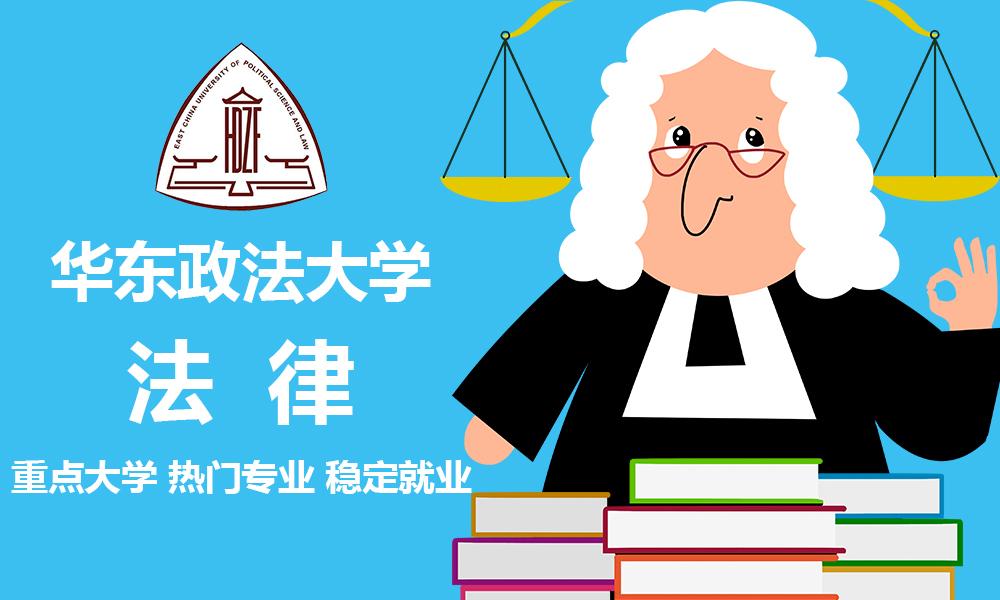 华东政法大学《法律》专科