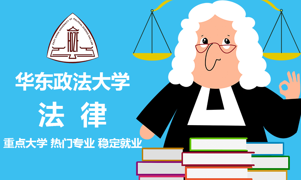 华东政法大学《法律》独立本科