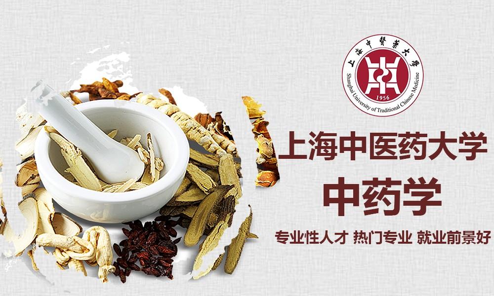 上海中医药大学《中药学》专科