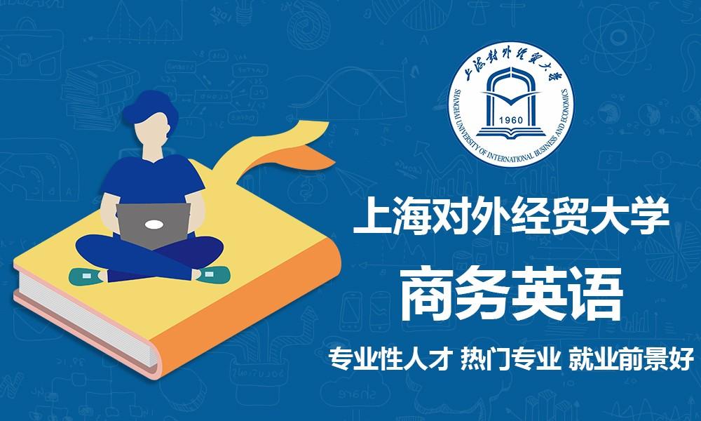 上海对外经贸大学《商务英语》本科