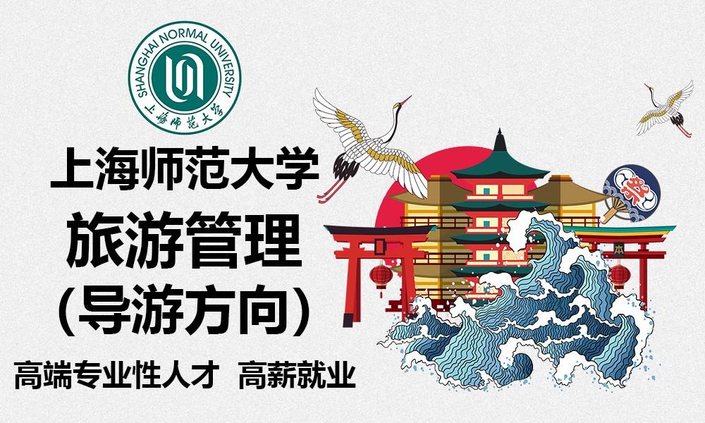 上海师范大学《旅游管理》(导游方向)专科