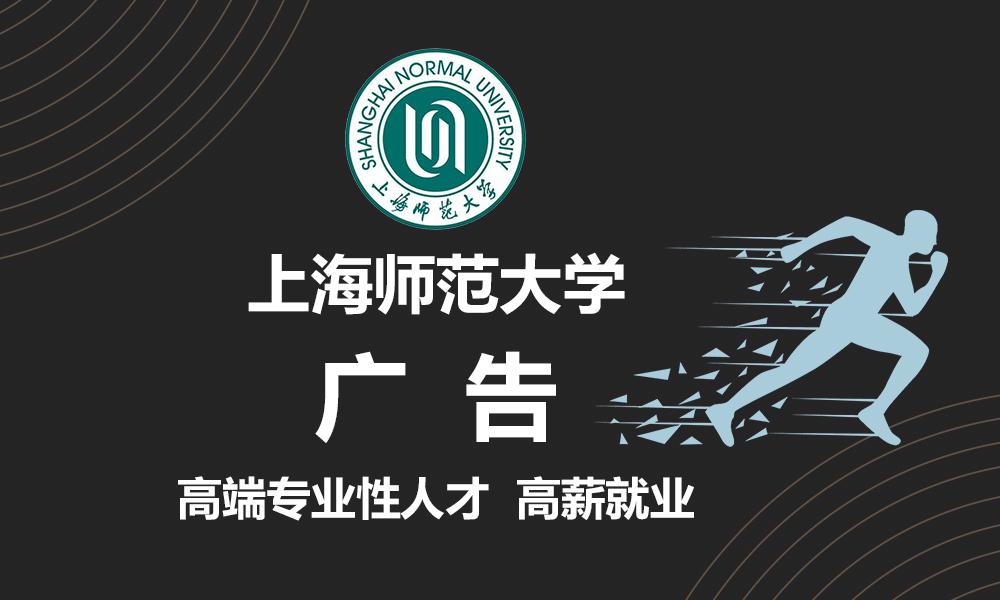 上海师范大学《广告》专科