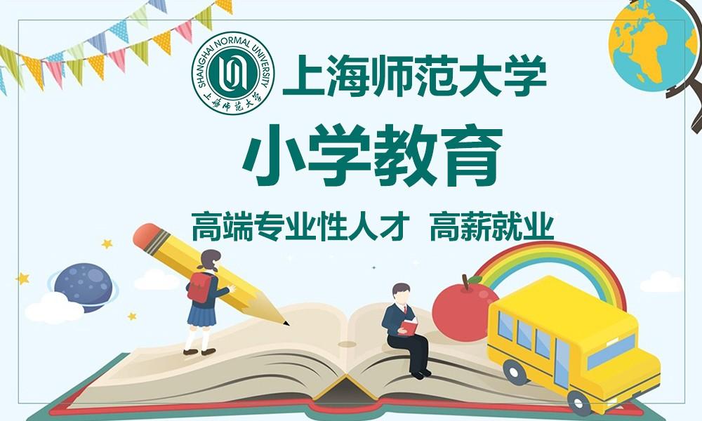 上海师范大学《小学教育》本科