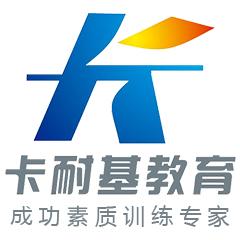 深圳卡耐基教育