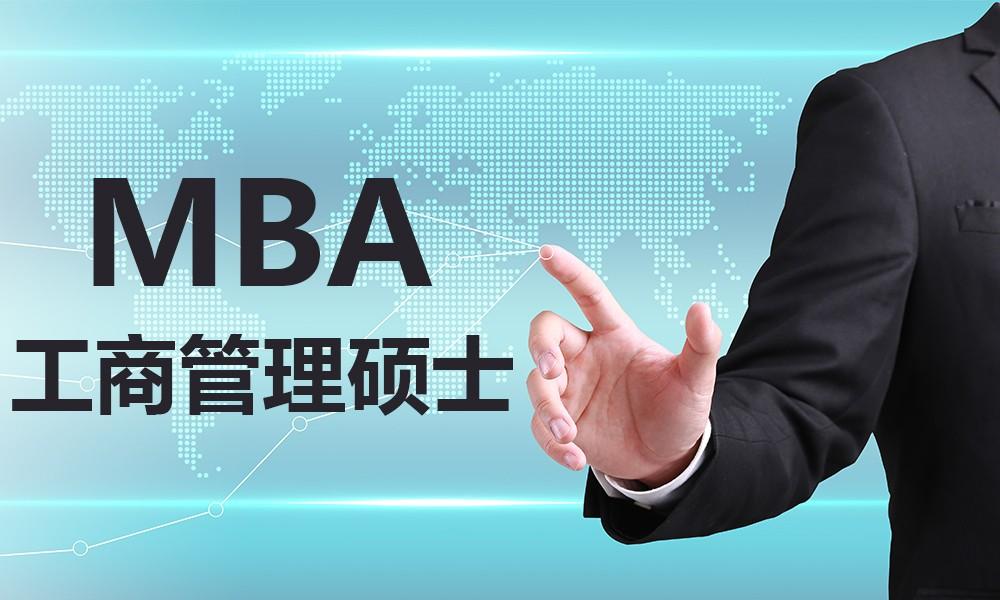 天津南開智圓MBA培训课程