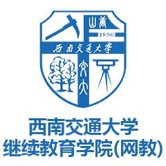 西南交通大学继续教育学院上海学习中心