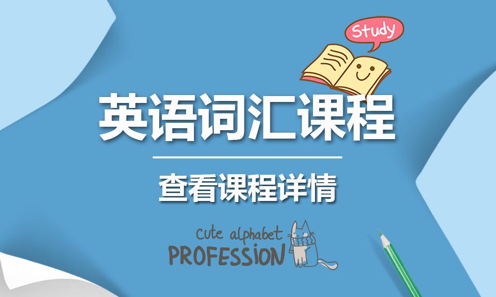 精锐英语词汇课程