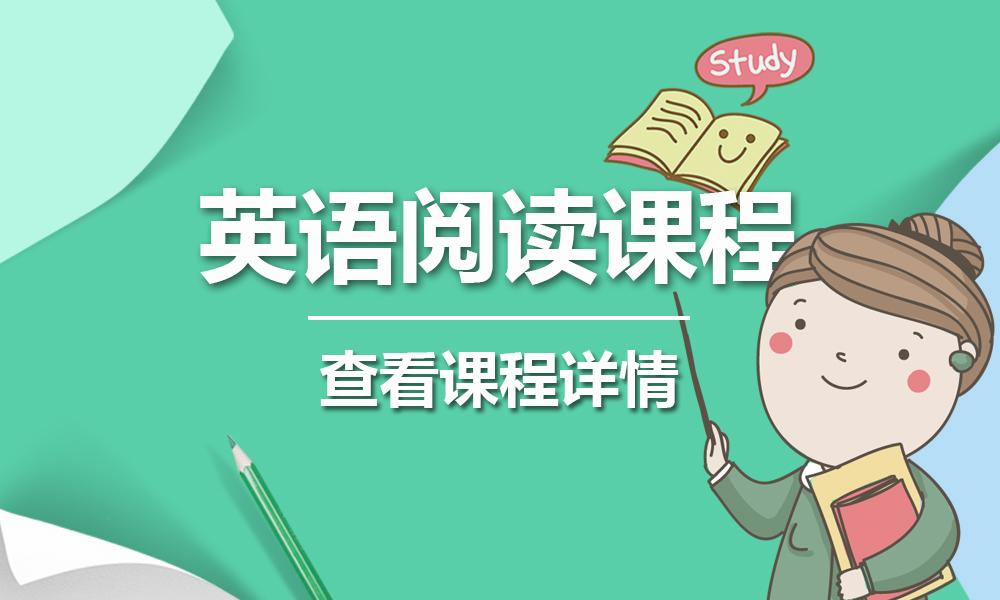 精锐教育英语阅读课程