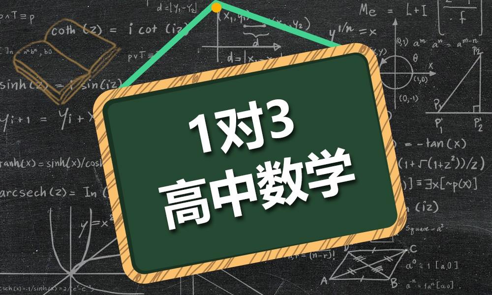 精锐高中数学一对三课程