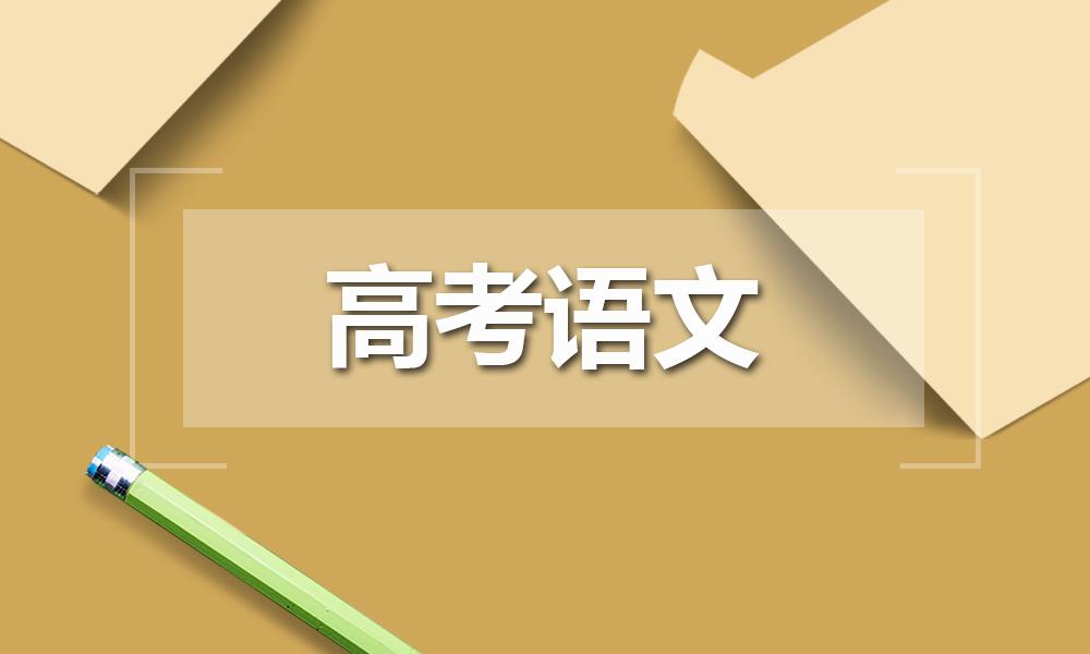 精锐高考语文考场技巧训练