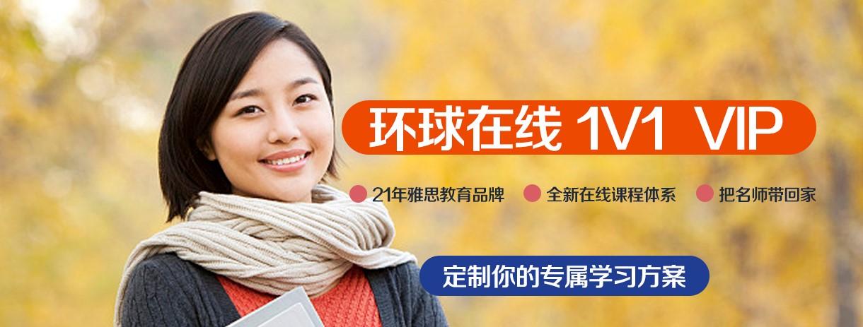 邯郸环球教育